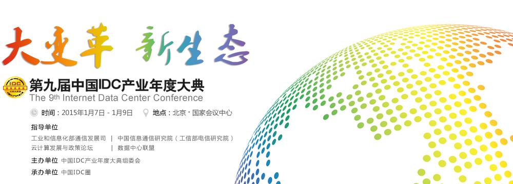 IDCC2014第九届IDC产业年度大典头图