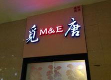 觅唐餐厅(北辰世纪中心店)
